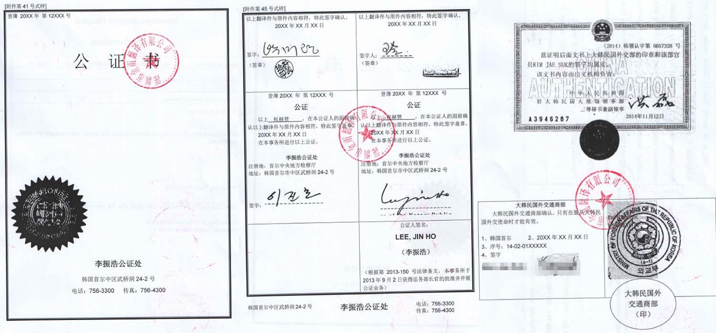 翻译 - 韩国某公证书
